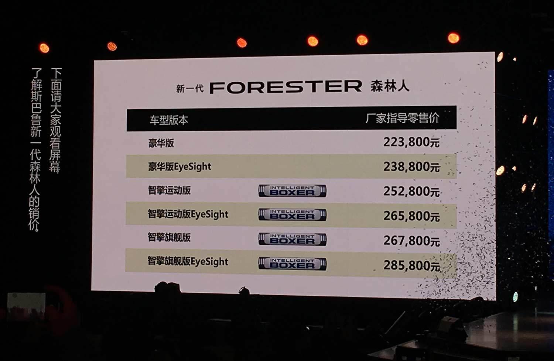 全新一代森林人上市 售22.38-28.58万元