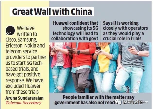 印度宣布禁止华为中兴参与5G试验 。中兴通讯未就此事进行回应