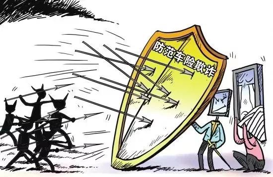 【反欺诈】浅析新形势下反保险欺诈举措