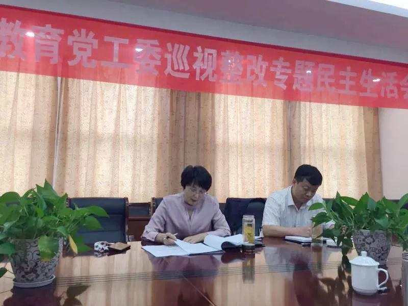 高新区教育党工委召开巡视整改专题民主生活会