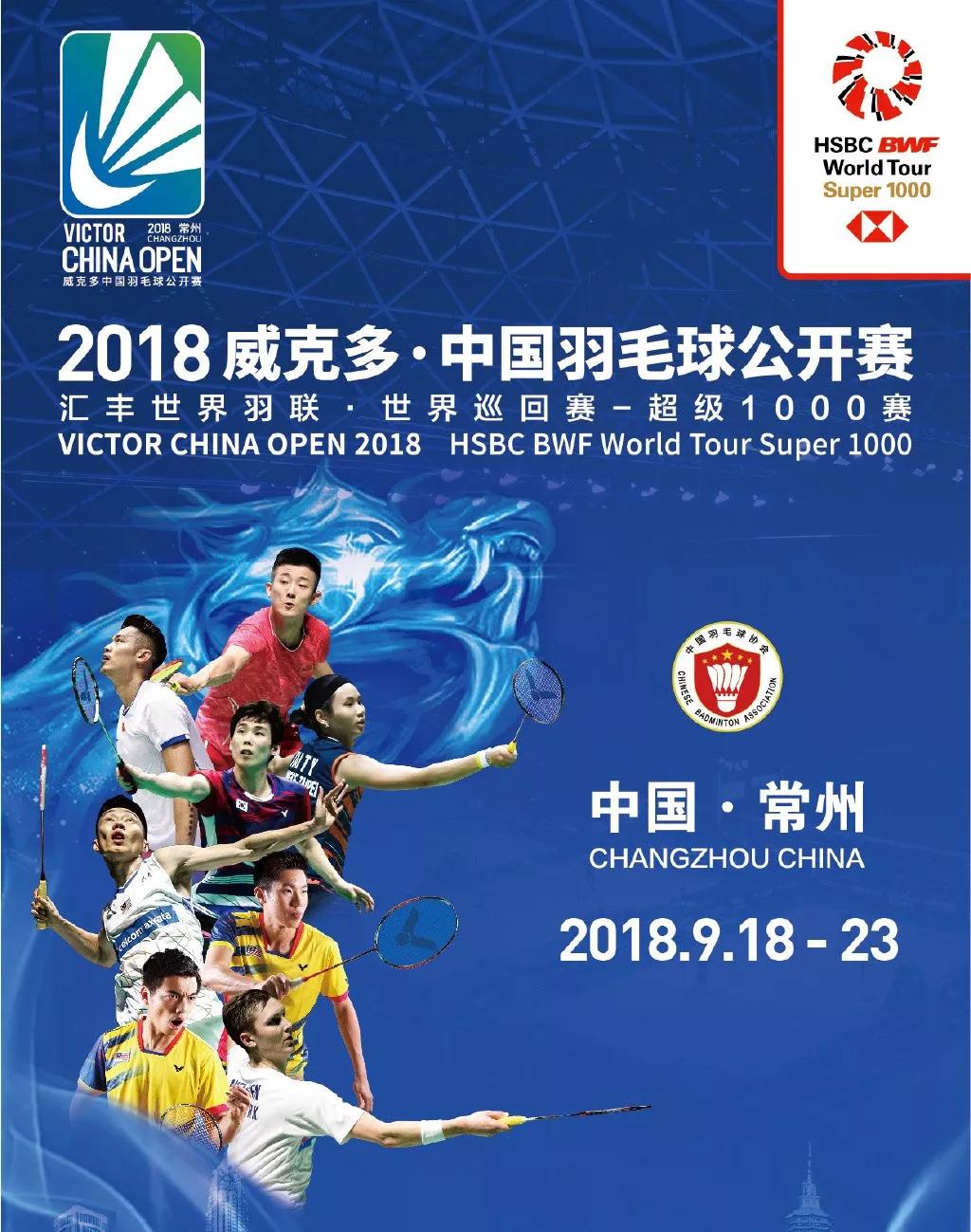 CCTV5全程直播 2018中国羽毛球公开赛 9月19日 直播计划