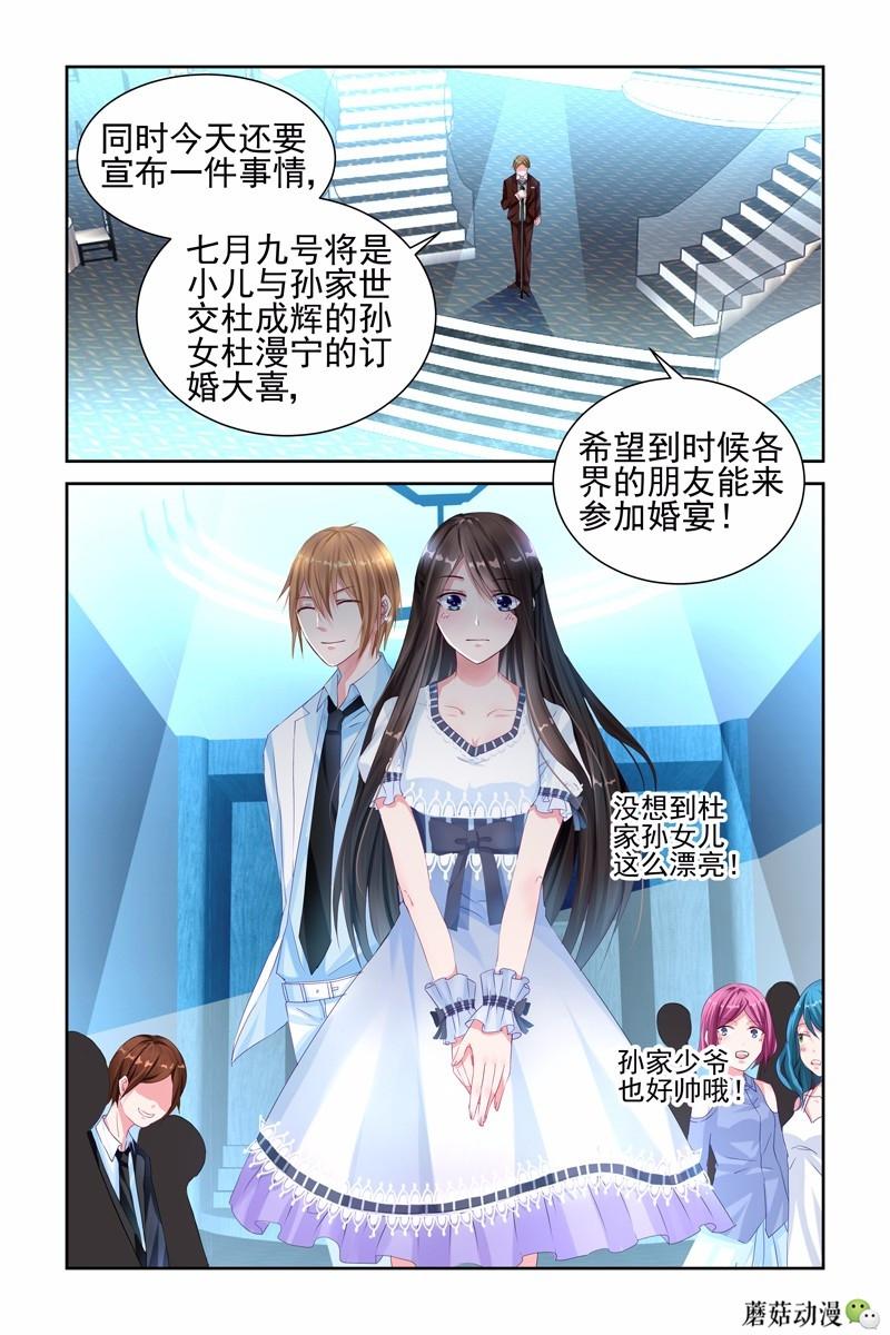 婚色:纨绔少东霸宠妻-二月榴-我爱中文网