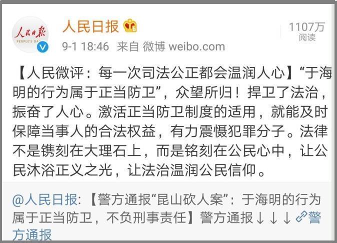 """周蓬安:正当防卫!""""入室砍人被反打致死""""活该"""