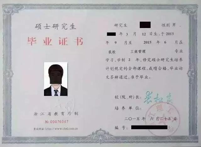 mbaer注意:在职研究生毕业证有3种!最后一种儿子不承认!教案三个国家设计·ppt图片