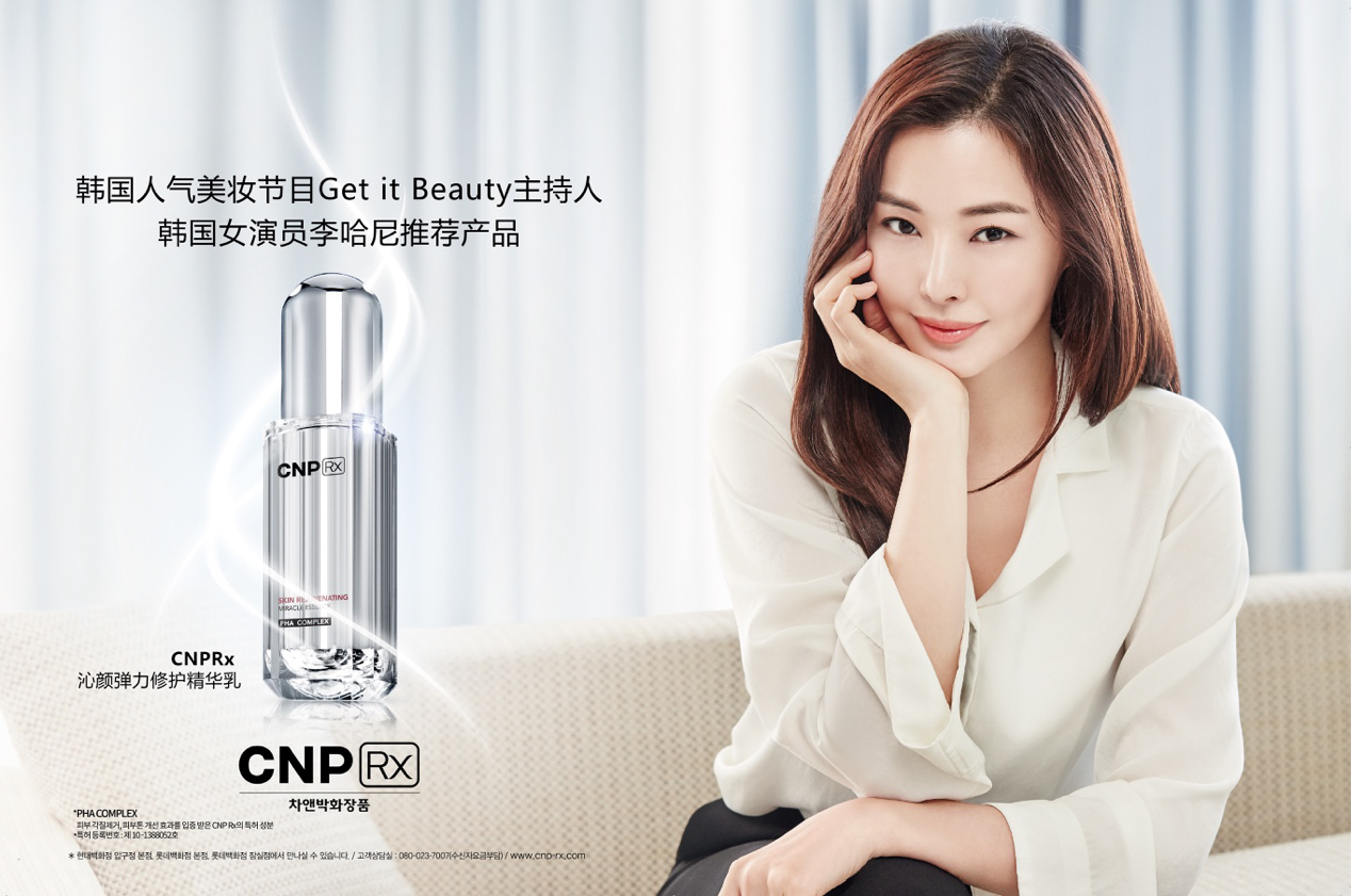 韩国高端抗衰老药妆品牌——CNPRx轻松获得童颜肌肤