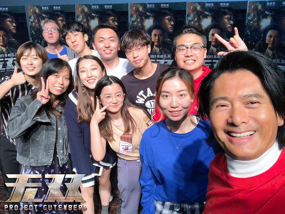 电影《无双》走进北京电影学院 周润发现场表白:我爱死周润发了!