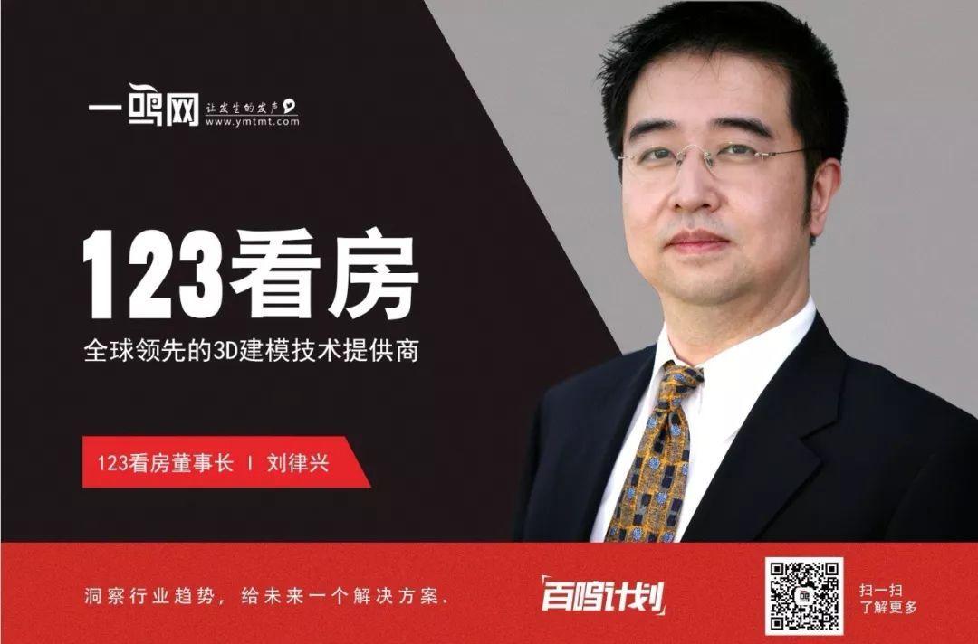 对话123看房刘律兴&蔡锫:VR行业凉透了,为什么VR看房却爆火?