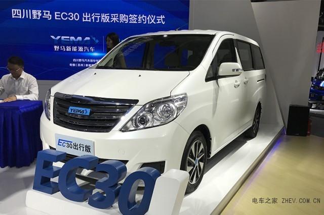 马也新能源汽车EC30旅行版举行采购仪式