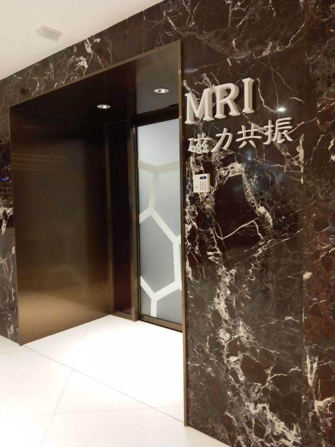 MRI磁力共振