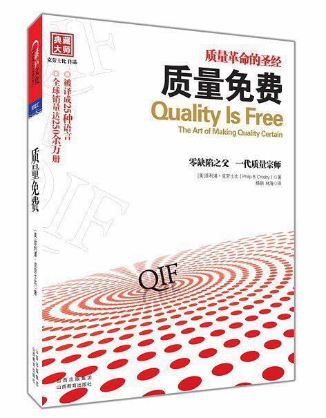 周其仁:义无反顾地品质革命,是中国企业仅剩的出路