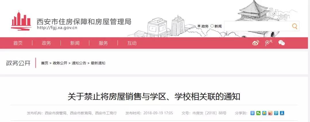 重磅!西安发布通知:禁止开发商将房屋销售与学区、学校进行关联