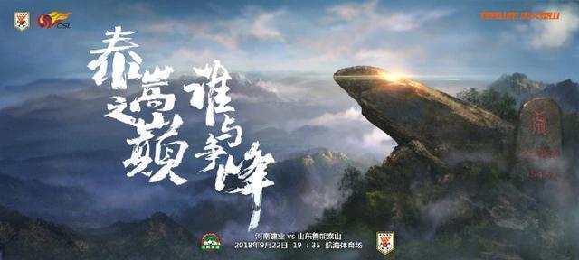 鲁能发布客战建业海报:泰嵩之巅 谁与争锋!一山更比