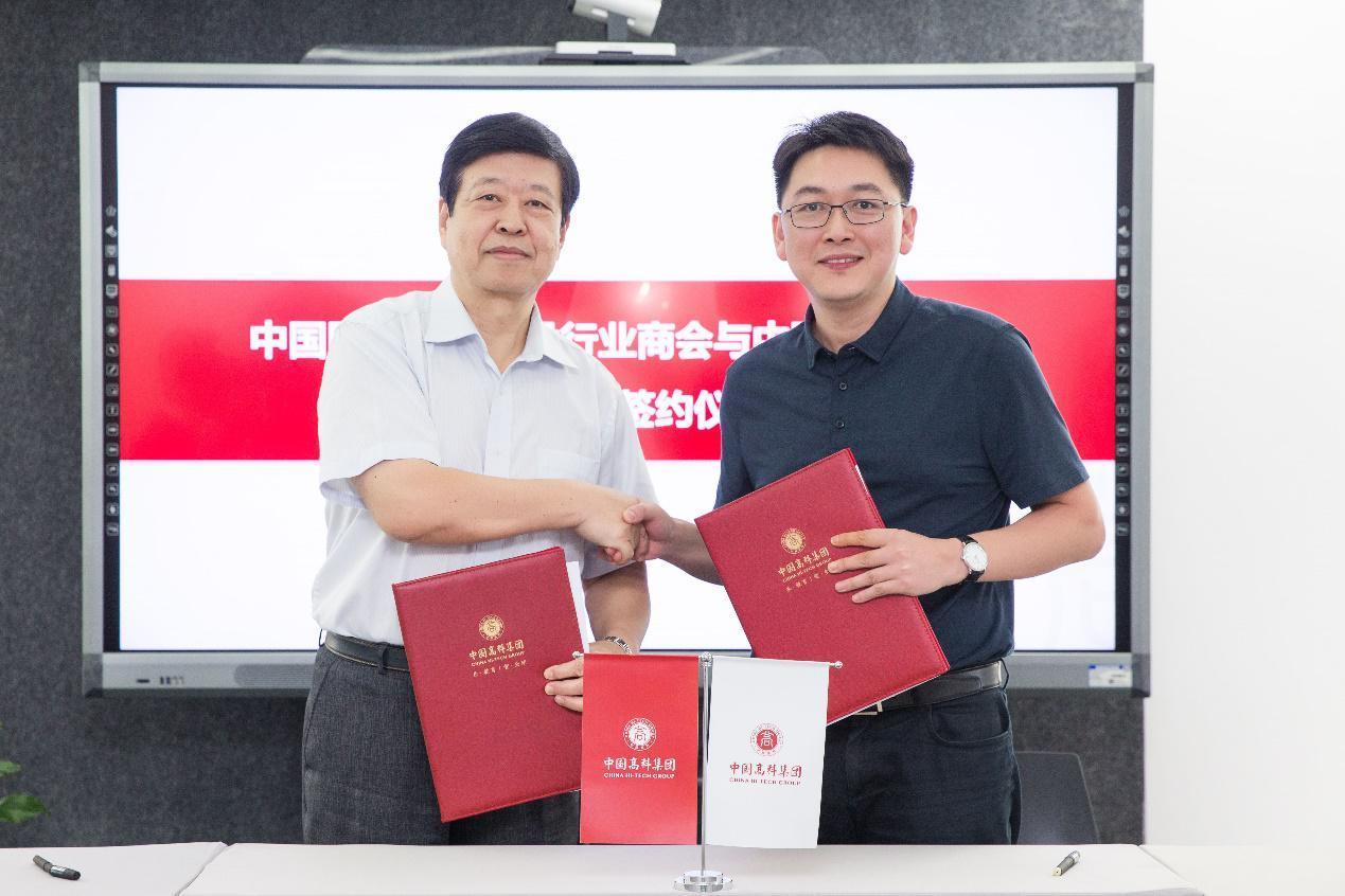 中国国际商会建设行业商会与高科集团签署战略合作协议