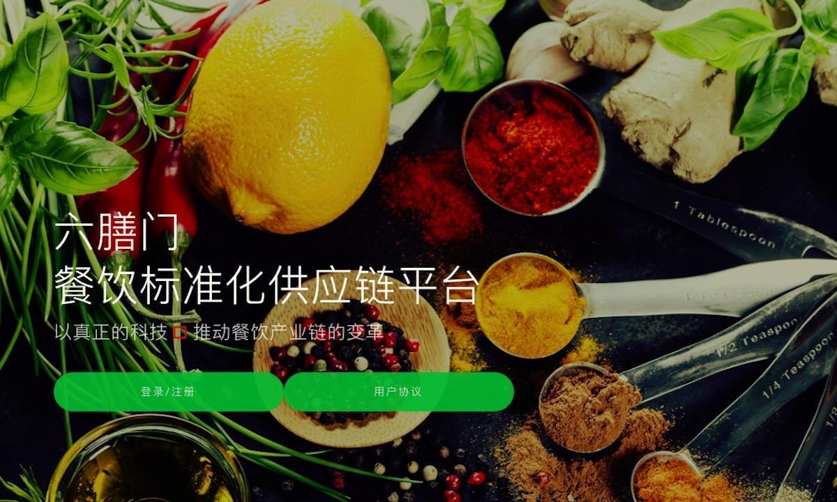 餐饮标准化供应链平台六膳门完成数千万元A轮融资,金沙江联合资本领投