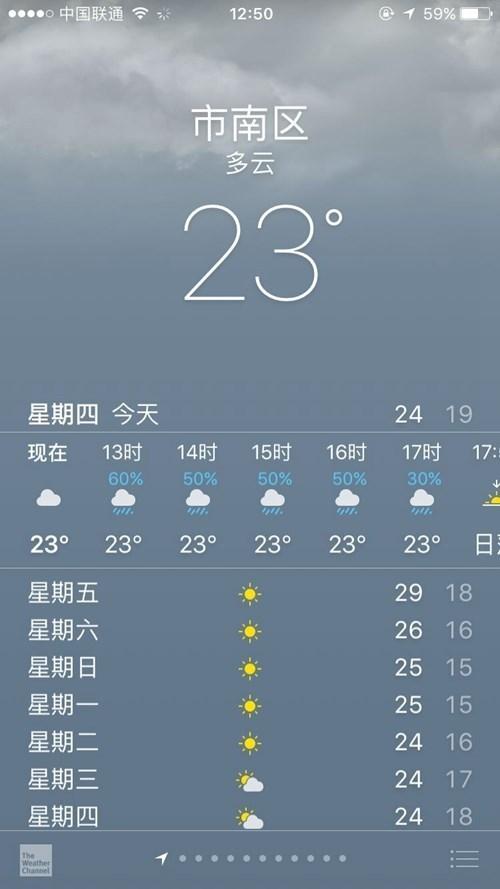 苹果iphone自带天气已支持定位到区县图片