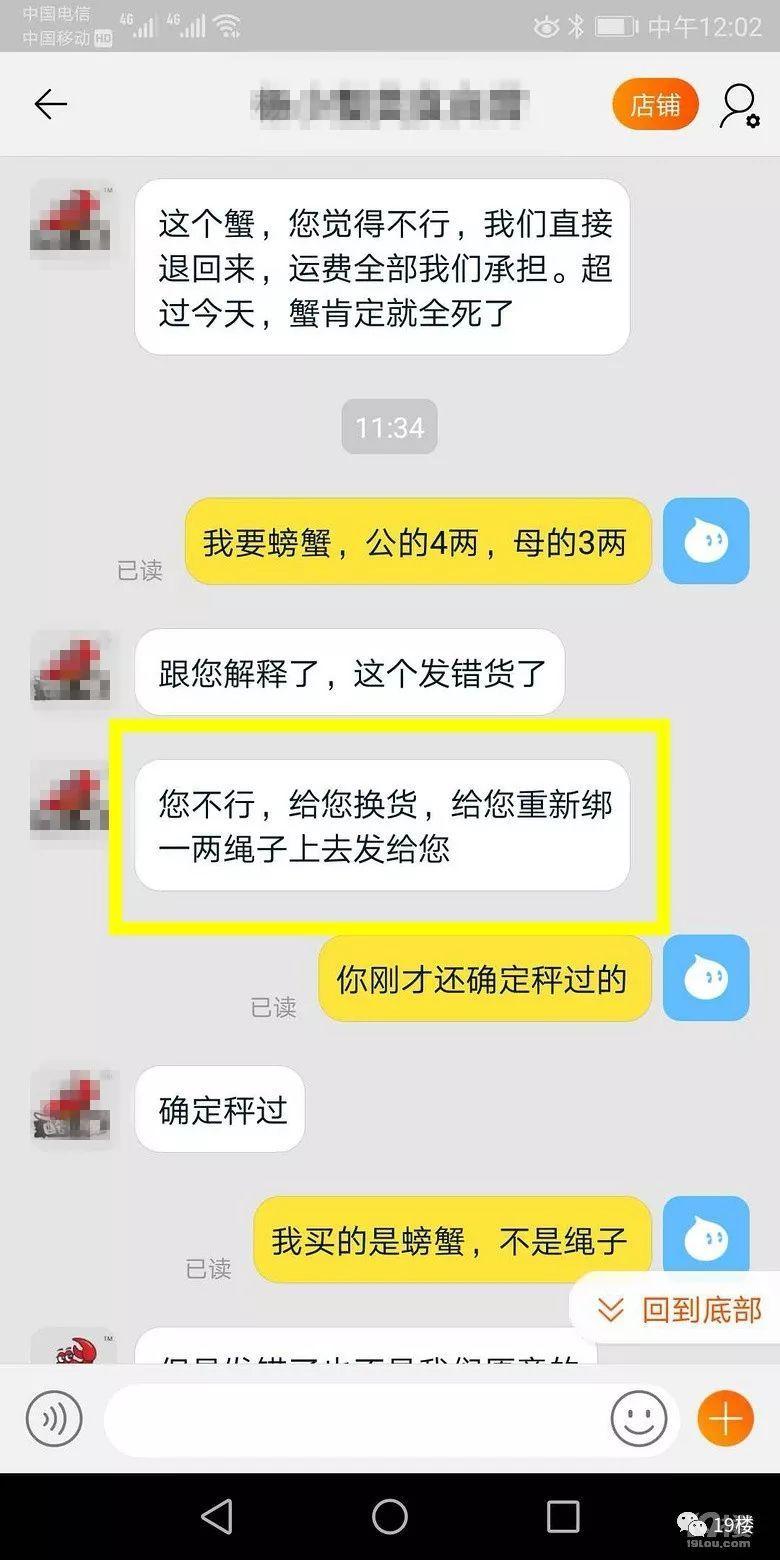 杭州一小伙网购大闸蟹发现分量不足,客服:你退回来我给你多绑点绳寄回去....
