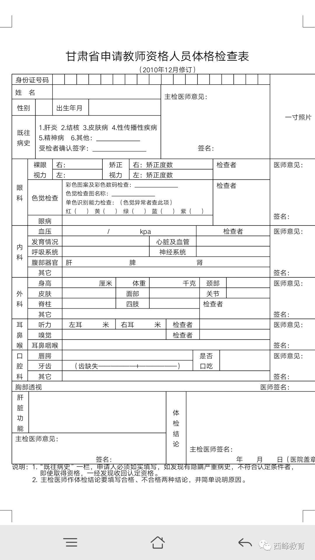 3.甘肃省申请幼儿园教师资格人员体格检查表