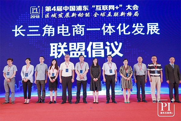 长三角电商一体化发展联盟成立,旨在互联网经济跨区域合作