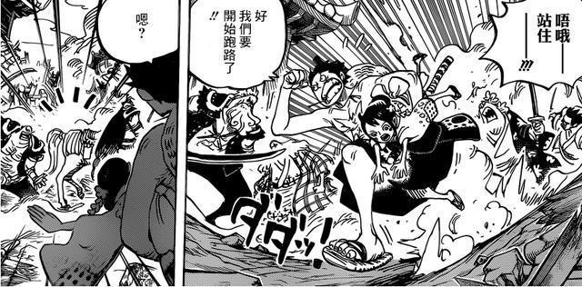 海贼王918话:霍金斯与罗展开激烈对决,小玉能力惊人!