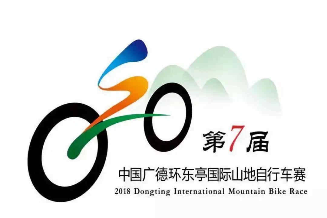 2018年第七届中国•广德环东亭国际山地自行车赛
