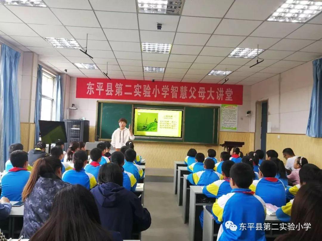 交流促成长 健雅教研再起航 --东平县教育局教