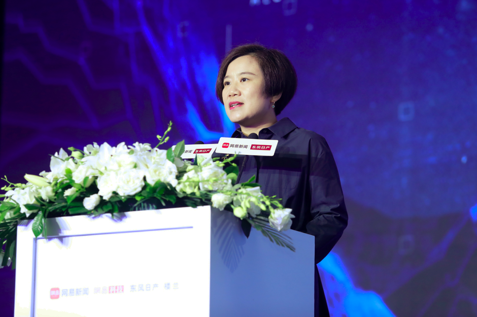 2018网易未来科技峰会召开,科技新浪潮改变商业