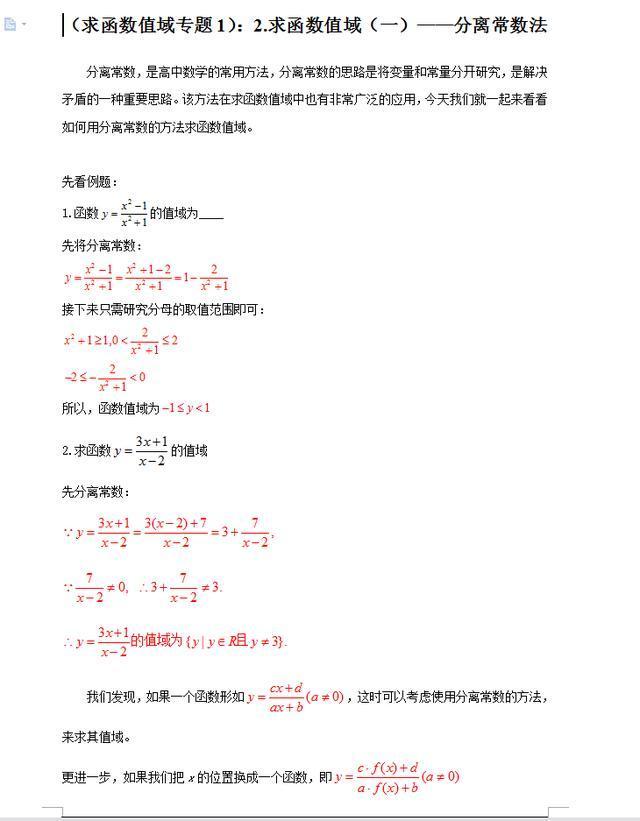 高一、高三:��W求函�抵涤颍�要�I、例�}及��Y,本日�你�W����(��保�e:��W家教jxfudao.com/xuesheng)