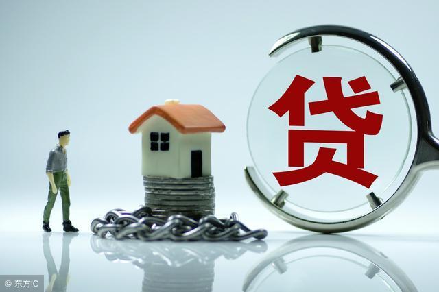 房贷连续缩紧,买房需赶早!