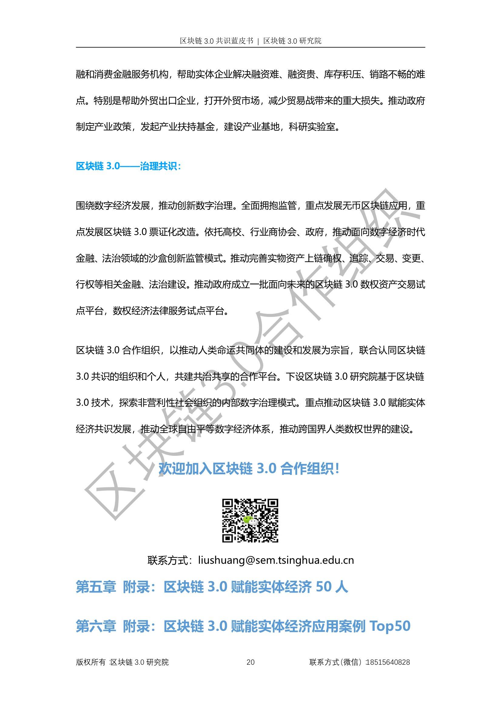 区块链3.0共识蓝皮书——迈向数字经济与数权世界
