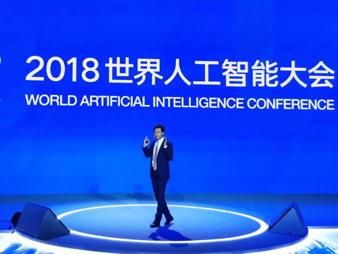 雷军:2018世界人工智能大会《AIoT引爆新时代》