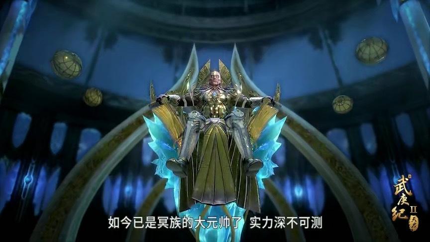 武庚纪 冥族十三大将出现三个,神眼派出三大圣王