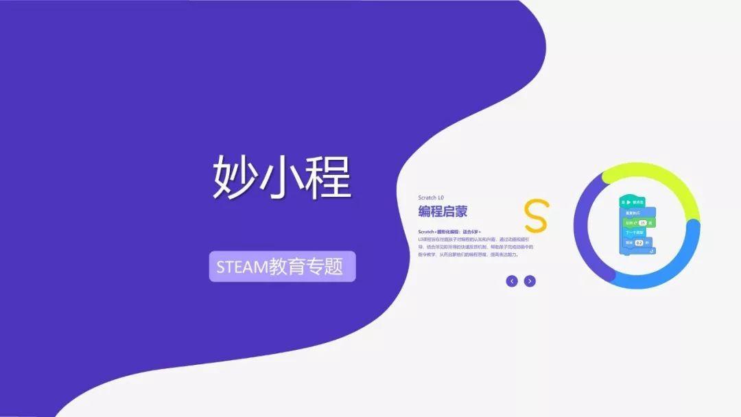 STEAM教育专题 | Scratch+产物与双师模式