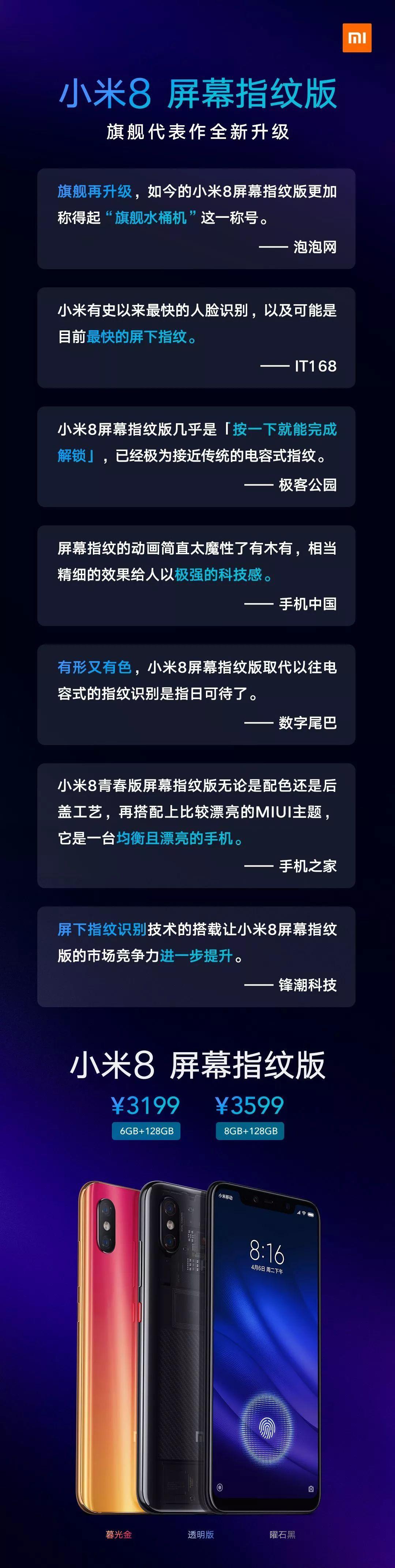 """小米8屏幕指纹版,媒体评价:称得起"""""""