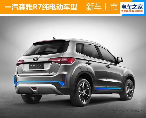 一汽森雅R7纯电动版11月正式上市车型实车图_广东快乐十分最快开