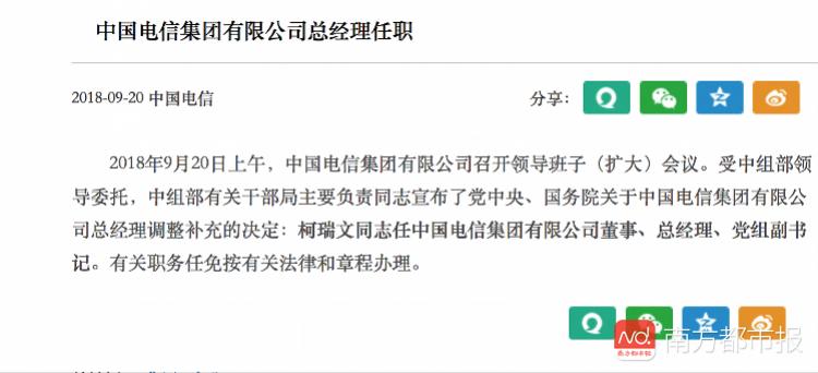 中国电信官方网站发布消息:中国电信总经理人选最终落定竟然是他!