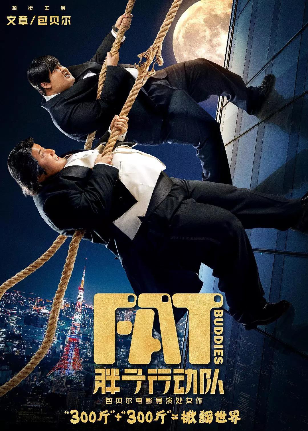 胖子行动队在线观看_手机看胖子行动队_电影_五五影院