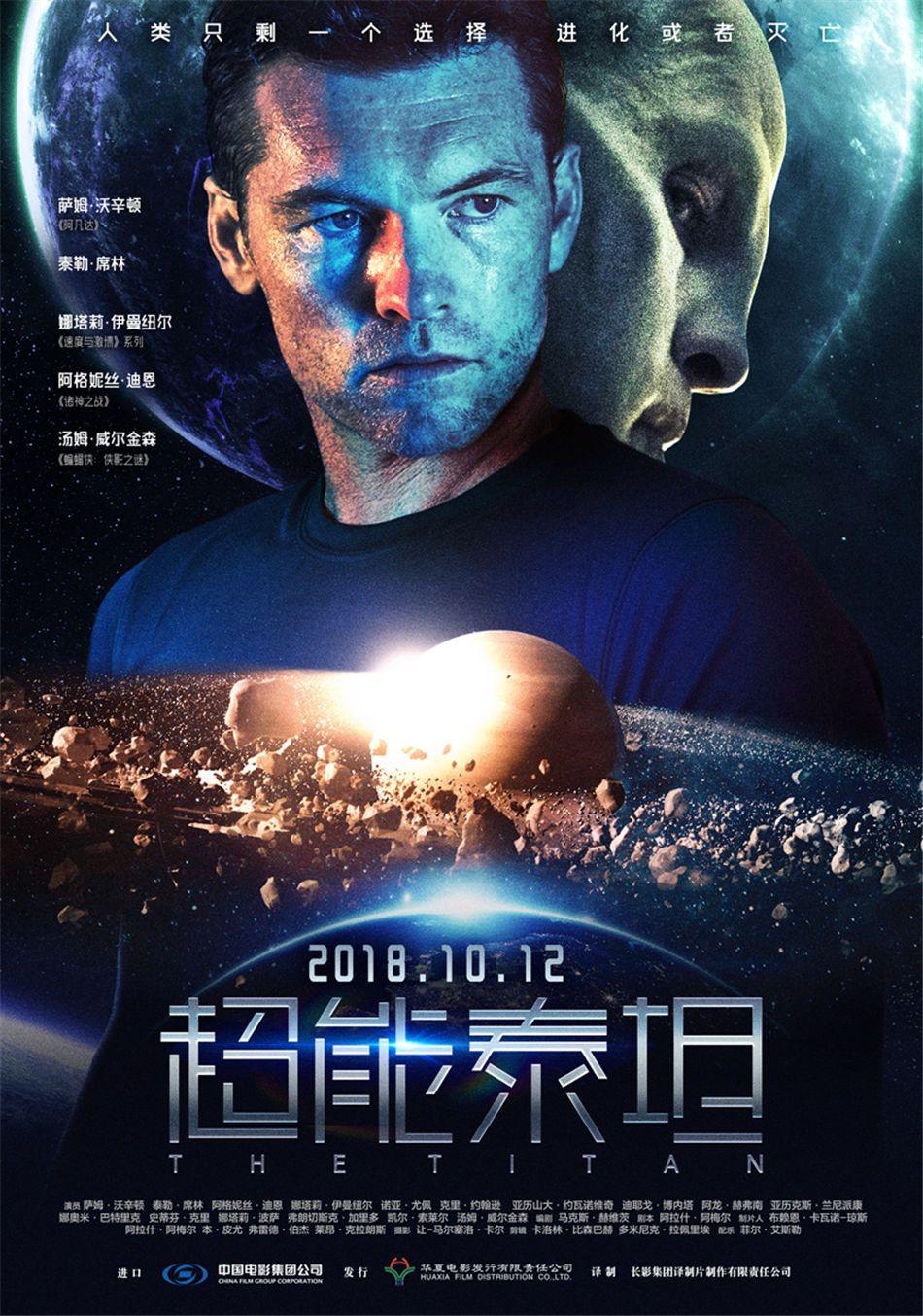 《超能泰坦》内地定档10.12发海报 泰坦人显露真容