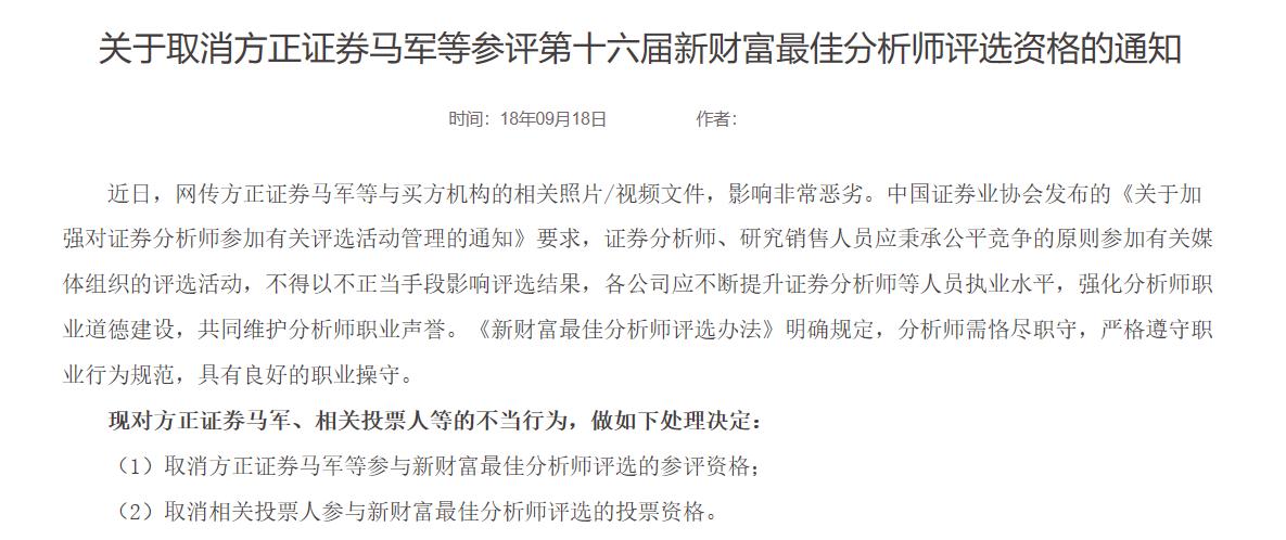 """""""方正飯局門""""后續:30家券商宣布退出新財富最佳分析師評選"""