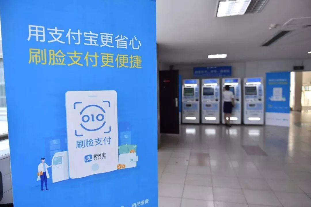 刷脸支付 全球首发 江西省人民医院实现 脱卡就医