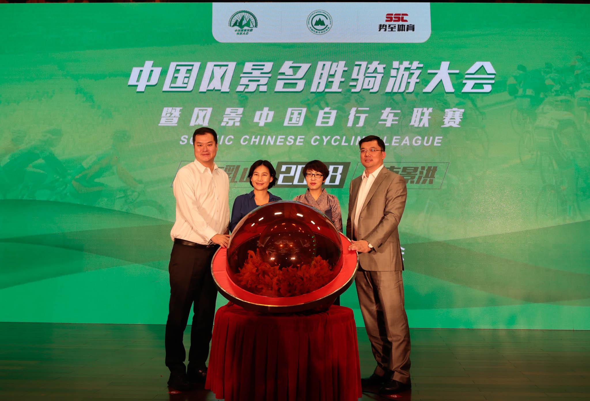 跨界新合作中国风景名胜骑游大会暨风景中国自行车联赛盛大开启