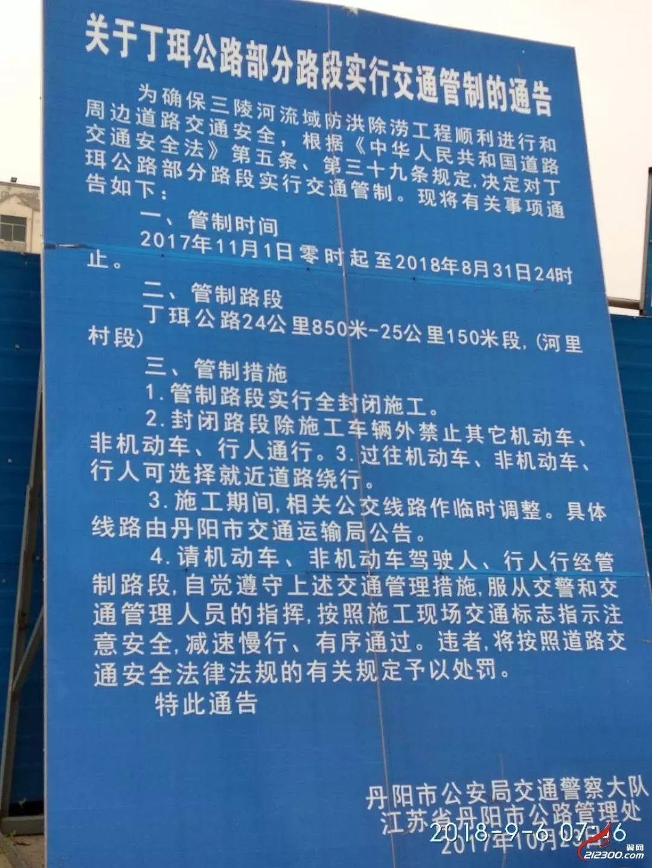 丹阳天坤欠缴社会保险费近2年,税务局