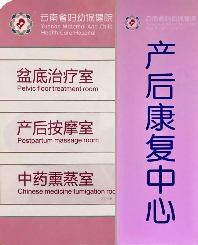 产后的妈妈们! 云南省妇幼保健院-产后康复中心在等您!