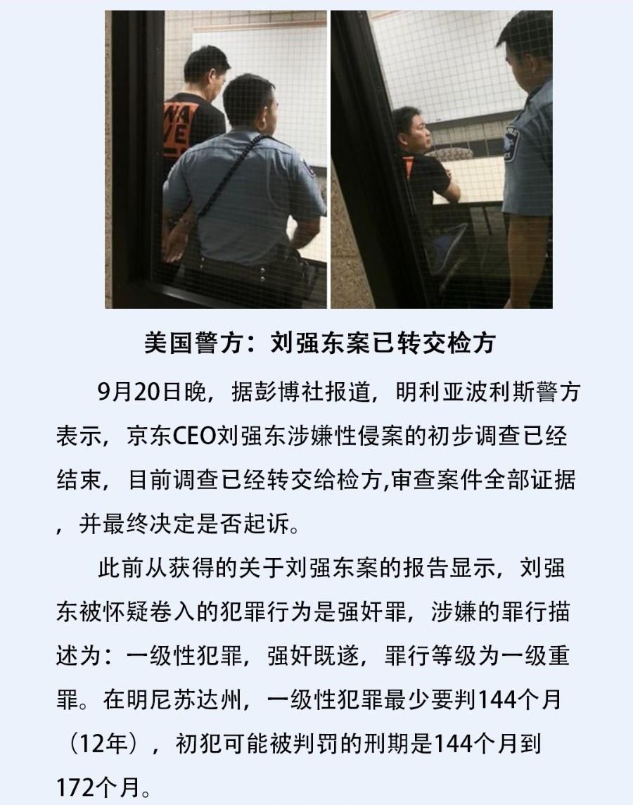 刘强东性侵案最新进展: 已转交给检方 若查实或判12年