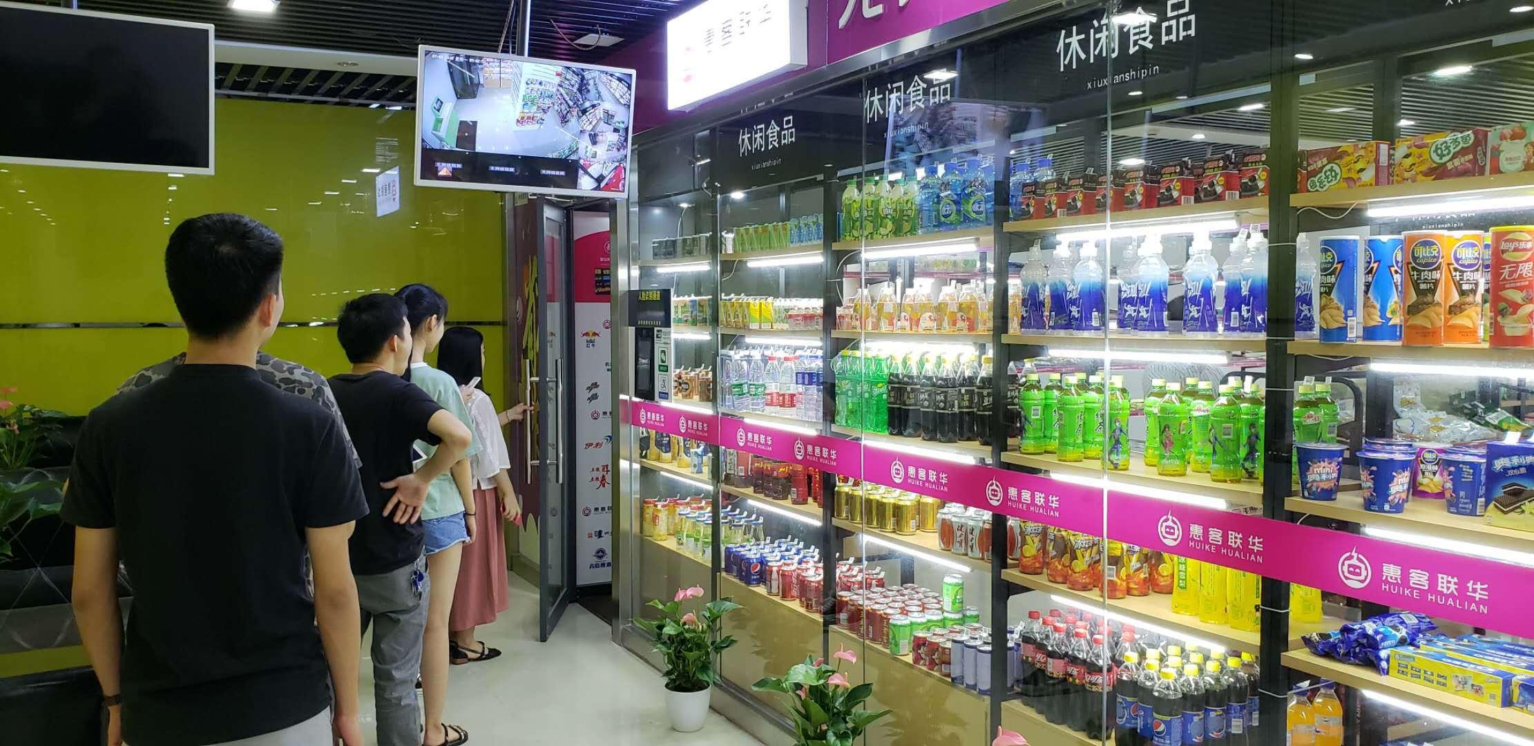 智能科技引领时尚购物新潮水 惠客联华