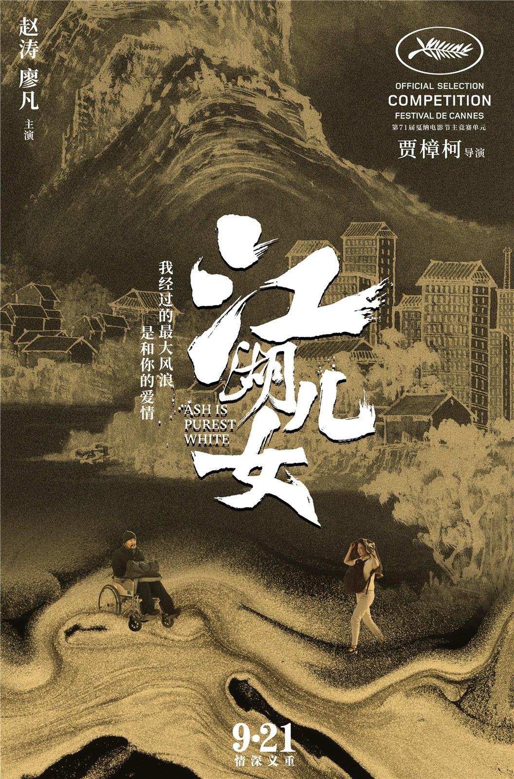 《江湖儿女》今日公映 贾樟柯娓娓道来心中的故乡