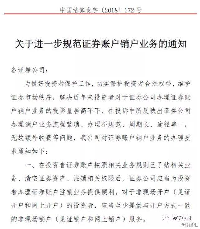 中国结算:股票账户可网上销户不得收取销户费