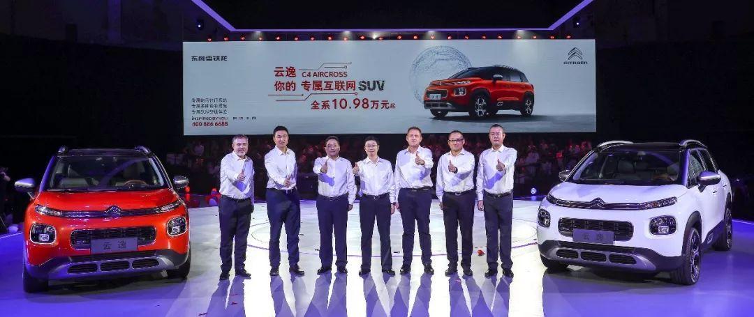 10.98万元起,首款合资互联网SUV云逸正式上市