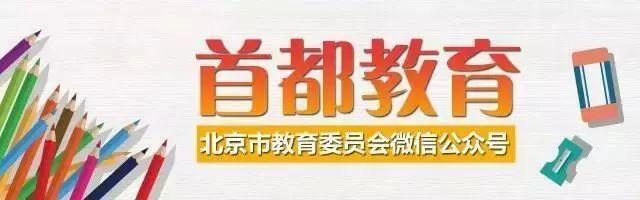 全文到来了!此雕刻份实施意见关乎全北边京中小学家庭教养育