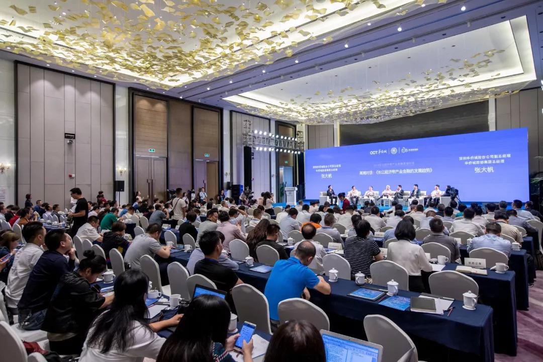 2018长江经济带产业金融高端对话在宜宾成功举办