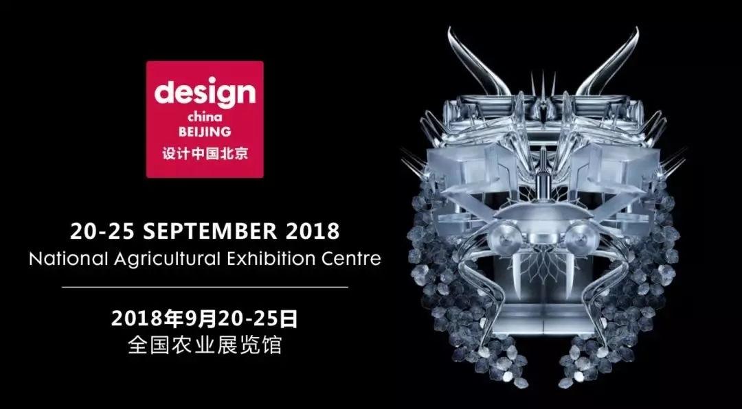 雏菊汇夺目亮相2018设计中国北京展
